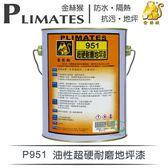【漆寶】金絲猴│油性超硬耐磨地坪漆P-951(1加侖裝)