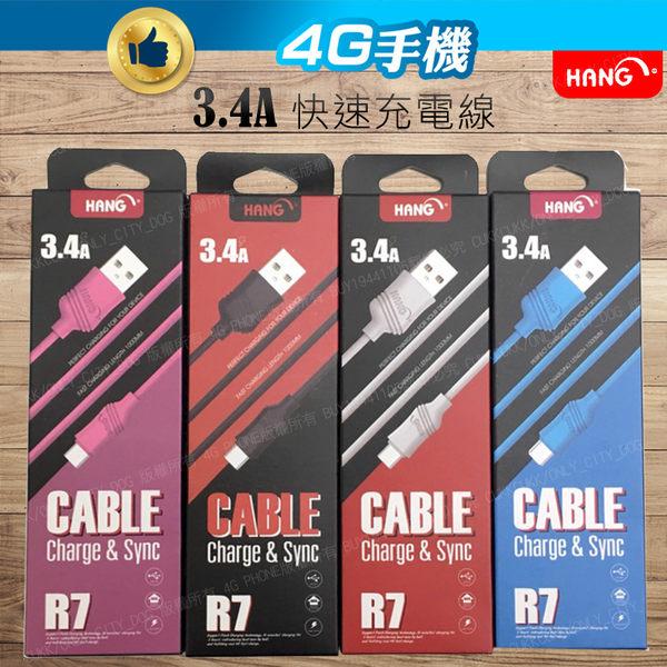 HANG 3.4A 快速充電線 1米 R7A 快充 傳輸線 數據線 蘋果/安卓/Type-c【4G手機】