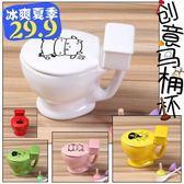 創意杯子馬克杯搞怪馬桶杯個性便便陶瓷水杯帶蓋勺咖啡杯【滿699元88折】
