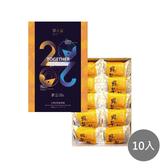 【郭元益】台灣金獎鳳梨酥-10入