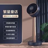 充電風扇 無線靜音落地扇 臺立式家用摺疊伸縮空氣循環扇