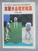 【書寶二手書T1/體育_IDF】高爾夫基礎實戰篇_大坤出版社