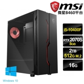 【微星平台】i5六核[刀鋒戰士]RTX2070S-8G獨顯Win10電玩機(i5-10400F/16G/2T/512G_SSD/RTX2070S-8G)