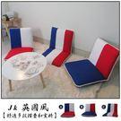 【BNS居家生活館】JK英國風和室椅舒適...