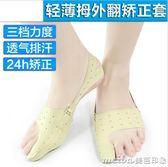 單只大拇指外翻矯正器分趾器大腳骨腳趾外翻成人女士可穿鞋日夜用隱形 美芭