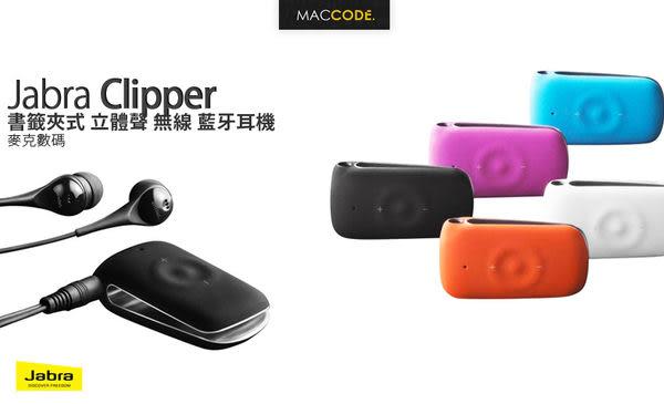 Jabra Clipper 領夾式 立體聲 一對二 藍牙耳機 現貨 免運費