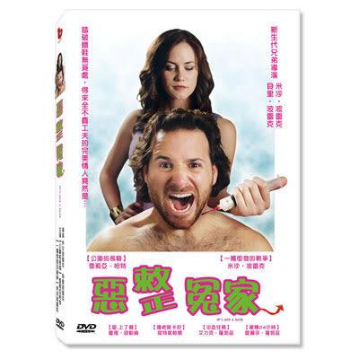 惡整冤家DVD