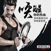 全館免運八九折促銷-臂力器30kg健身器材家用50公斤握力棒40公斤彈簧練胸肌臂力棒60KG