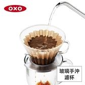 美國OXO 玻璃手沖濾杯 010506