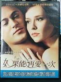 挖寶二手片-F04-018-正版DVD-電影【如果能再愛一次】-珍妮佛海維特 保羅尼可斯 湯姆威金森