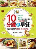 (二手書)10分鐘做早餐:一個人吃、兩人吃、全家吃都充滿幸福的120道早餐提案