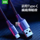 【妃凡】不斷裂耐用!綠聯 鋁殼 Type-C 編織傳輸線 0.5 米 充電線 USB 快充線 數據線 快速充電 020