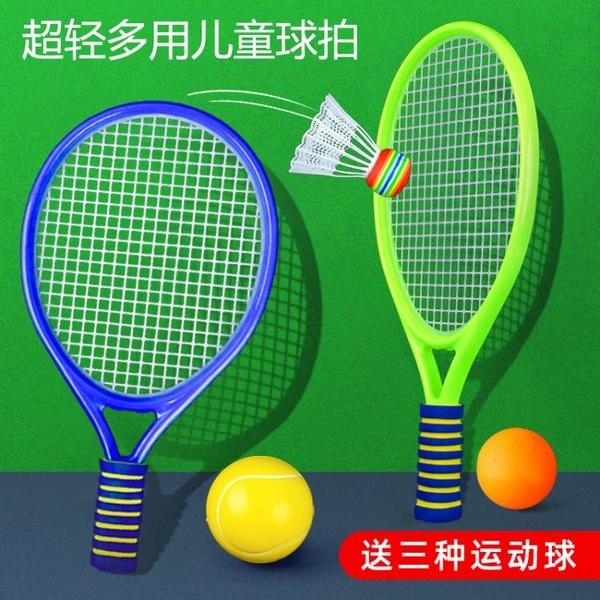 兒童羽毛球拍戶外運動玩具幼兒園親子超輕健身休閒體育訓練彈力球ATF 格蘭小鋪