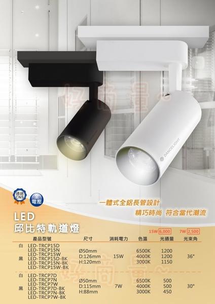 好商量~ 舞光 7W LED 邱比特 軌道燈 LED-TRCP7