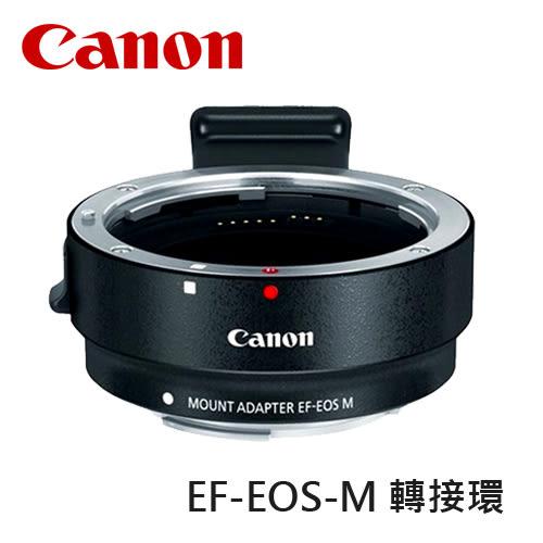 3C LiFe CANON 鏡頭轉接器 EF-EOS M 轉接環 不含腳座 EOS M 轉接 EF 及 EF-S 鏡頭 台灣代理商公司貨