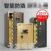 虎牌保險櫃家用80cm 1米 1.2米1.5m高辦公大型指紋密碼防盜全鋼保管箱  聖誕節全館免運