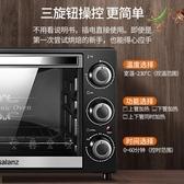 電烤箱 家用烘焙小型32升L大容量多功能全自動蛋糕烤箱正品(快速出貨)