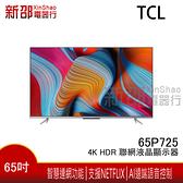 *新家電錧*【TCL- 65P725】65吋4K HDR Android聯網液晶顯示器