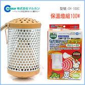*KING WANG*日本Marukan《100瓦保溫陶磁燈泡組》陶磁電球含燈泡100W (型號CH-100C)