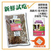 【新鮮試吃】Health Extension 綠野鮮食 高齡犬/體重控制/低卡-大顆粒750g【效期2020.09】(T001A03-0750)