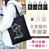 韓版帆布手提袋【HOS8C1】正韓百搭側背包書包手提包拉鍊環保購物袋平面袋帆布袋大容量#捕夢網