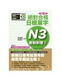 (二手書)新制對應 絕對合格!日檢單字N3(25K+MP3)(增訂版)