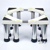 洗衣機底座加高不銹鋼腳全自動滾筒洗衣機底座墊高支架海爾冰箱架子冷氣托架XW(免運)