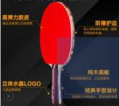 乒乓球拍初學者兵乓球拍雙拍單2只裝學生乒乓球橫拍直拍