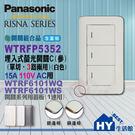 國際牌RISNA系列【WTRF5252W螢光二開關 + 蓋板WTRF6101WQ(白+銅邊) / WTRF6101WS(白+銀邊)可選】-《HY生活館》