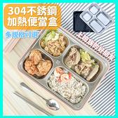 加溫保溫便當盒 四分格 送餐具【FU005】304不銹鋼便當盒 日式餐盒 便當盒 分隔便當盒