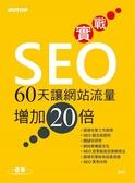 (二手書)實戰SEO|60天讓網站流量增加20倍
