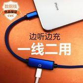 蘋果7plus數據線iPhone8p充電轉接頭x耳機雙插一體邊聽邊充二合一  免運直出 交換禮物