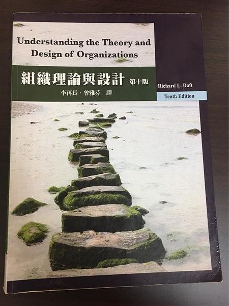 (二手書)組織理論與設計(Daft/ Understanding the Theory and Design of Orga..