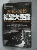 【書寶二手書T3/財經企管_ZAJ】2014-2019經濟大懸崖_哈利‧鄧特二世