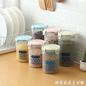 廚房塑料保鮮密封罐五谷雜糧家用糧食儲存儲物罐子家居食品收納盒 創意家居生活館