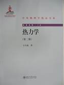 【書寶二手書T8/大學理工醫_KDA】熱力學(第2版)_王竹溪