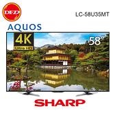新品福利機 SHARP 夏普 電視 LC-58U35MT 58吋 液晶電視 AQUOS 4K Ultra HD TV 公司貨 含壁掛安裝