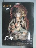 【書寶二手書T6/雜誌期刊_QLJ】文物雜誌_No.19_彩陶藝術