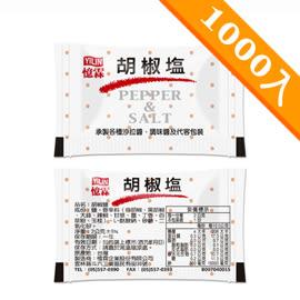 憶霖 胡椒鹽(2g x 1000包/袋)