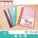 10頁標準型輕便資料簿(FF-10-49) 另有生活雜物 溫馨小物 鑰匙圈 禮物禮品批發零售 DATABANK