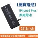 送5大好禮【含稅發票】iPhone6 Plus 原廠德賽電池 iPhone 6 Plus 原廠電池 2915mAh