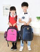 新款貴族兒童書包 小學生1-2-3-6年級減負護脊雙肩韓版  BS19155『科炫3C』