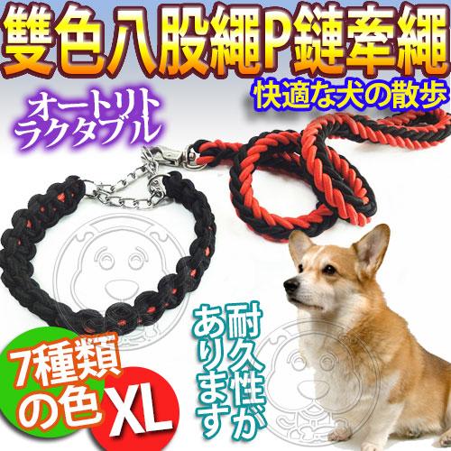 【培菓幸福寵物專營店】DYY》雙色八股繩P鏈中大型犬牽引帶XL號120*2.5CM
