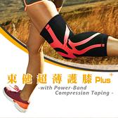 【BODYVINE 束健】超薄貼紮護 膝PLUS『紅』CT-15513(一只) 護具 運動 登山 跑步 馬拉松 久站