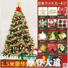 圣誕節裝飾品圣誕樹家用仿真樹小擺件1.5...