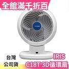 日本愛麗思 IRIS 空氣循環扇 PCF-C18T 公司貨 保固一年 3D空氣對流靜音循環風扇【小福部屋】