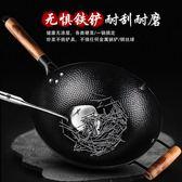 雙十二狂歡購手工鐵鍋老式熟鐵炒鍋電磁爐燃氣灶適用炒菜鍋家用 熊貓本