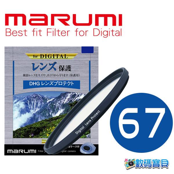 【分期0利率 免運】Marumi DHG 67 mm Lens Protect 數位多層鍍膜保護鏡 (彩宣公司貨) LP PT