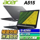 【ACER宏碁】【再送好康禮】Aspire 5 A515-51G-5323 銀  ◢15.6吋8代獨顯筆電 ◣
