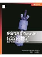 二手書博民逛書店《專案管理與Microsoft ? Visual Studio